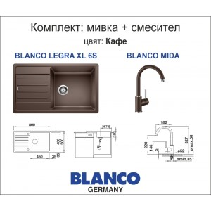 Комплект мивка BLANCO LEGRA XL 6S и смесител BLANCO MIDA цвят кафе