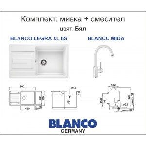 Комплект мивка BLANCO LEGRA XL 6S и смесител BLANCO MIDA цвят бял